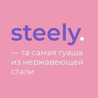 Логотип http://s-t-e-e-l-y.ru