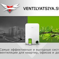 Логотип http://ventilyatsiya.su