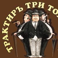 Логотип http://3-tolstyaka.ru