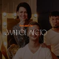 Логотип http://zlachmesto.ru