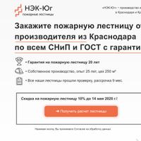 Логотип http://пожарная-лестница-краснодар.рф