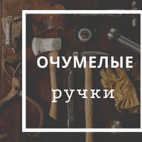 Логотип http://ochumelye.ru