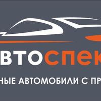 Логотип http://автосалонавтоспектр.рф
