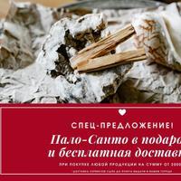Логотип http://namaste-market.ru