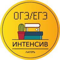 Логотип http://egeintensiv.ru