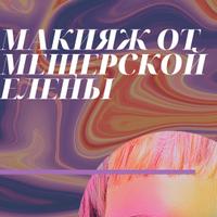 Логотип http://permanent-makeup.su