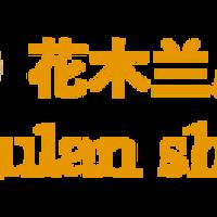 Логотип http://mulan-shop.ru