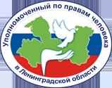 Логотип http://ombudsman47.ru