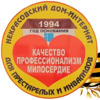 Логотип http://nekrinternat.ru