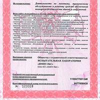 Логотип http://ilab-impulse.ru