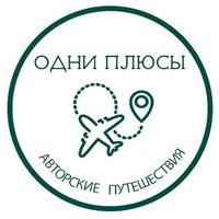 Логотип http://odniplusi.ru