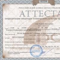 Логотип http://tehosmotrklinci.ru