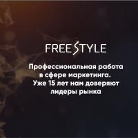 Логотип http://freestyle-btl.ru