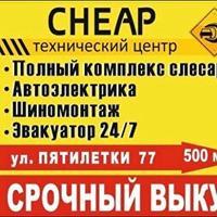Логотип http://cheapservice.ru