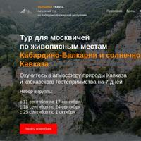 Логотип http://vershinatravel.ru