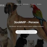 Логотип http://zoomir-region.ru
