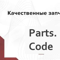Логотип http://parts-code.ru