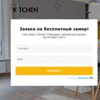 Логотип http://kupikuhnyu.ru
