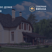 Логотип http://severnaya-villa.ru