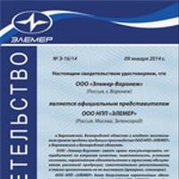 Логотип http://elemer-vrn.ru