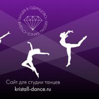Логотип http://kristall-dance.ru