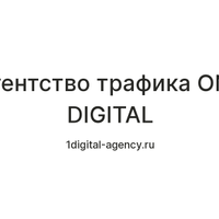 Логотип http://1digital-agency.ru