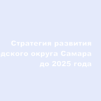 Логотип http://2025samara.ru