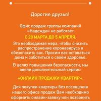 Логотип http://nadegda-stroy.ru