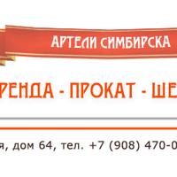 Логотип http://arenda-simbirsk.ru