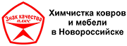 Логотип http://himchistka-novorossiysk.ru