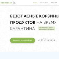 Логотип http://bezopasnayaeda.ru