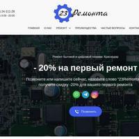 Логотип http://23remonta.ru