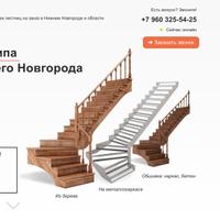 Логотип http://rj-stairs.ru