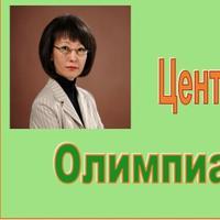 Логотип http://1-4distolimpiada.ru