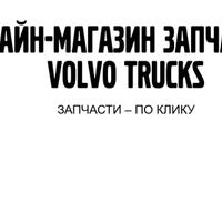 Логотип http://dealer.volvotrucks.ru