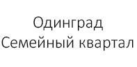 Логотип http://odingrad-semejnyj-kvartal.ru
