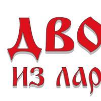 Логотип http://2-iz.ru