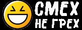 Логотип http://smex-ne-grex.ru