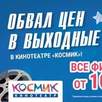 Логотип http://cosmic-kino.ru