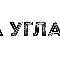 Логотип http://2ugla.ru