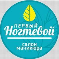 Логотип http://1nogtevoi.ru