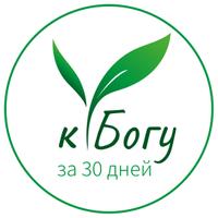 Логотип http://30daystogod.ru
