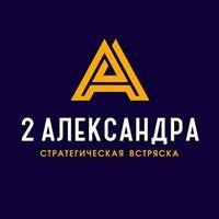 Логотип http://2alexandra.ru